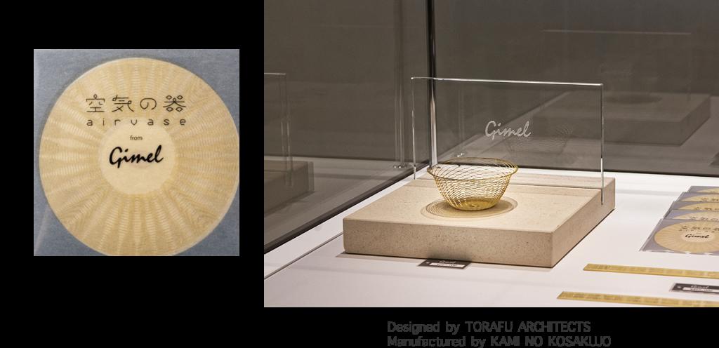 Designed by TORAFU ARCHITECTS Manufactured by KAMI NO KOSAKUJO